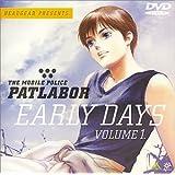 機動警察パトレイバー アーリーデイズ VOLUME 1. [DVD]