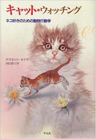 キャット・ウォッチング―ネコ好きのための動物行動学