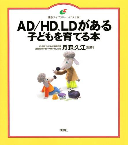 AD HD、LDがある子どもを育てる本