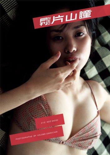 """『月刊 NEO 片山瞳』別れを予感した女が、すべてをさらけ出した最後の""""愛の旅"""""""