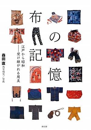 布の記憶 江戸から昭和―受け継がれる用美