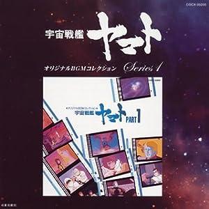 オリジナルBGMコレクション 宇宙戦艦ヤマト Part1