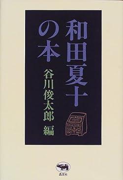 和田夏十の本