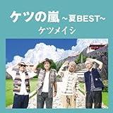 ケツの嵐〜夏BEST〜【応募券無し】(通常盤)