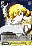 ヴァイスシュヴァルツ ほむらとの対峙 マミ(RR)/劇場版 魔法少女まどか☆マギカ[新編]叛逆の物語(MMW35)/ヴァイス