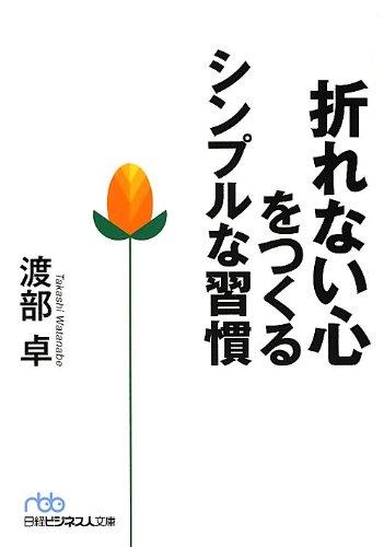 折れない心をつくる シンプルな習慣 (日経ビジネス人文庫)