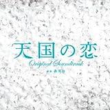 「天国の恋」オリジナル・サウンドトラック