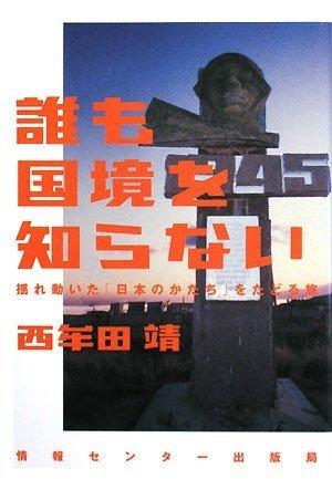誰も国境を知らない―揺れ動いた「日本のかたち」をたどる旅
