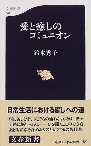 愛と癒しのコミュニオン (文春新書 (047))