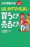 はじめての住まい買うとき売るとき―住宅情報の本〈'01~'02年度版〉