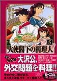 大使閣下の料理人(5) (講談社漫画文庫)