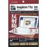 ネットブックG反防/DELL Inspiron 11z