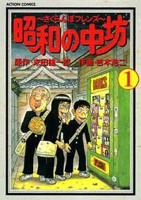 昭和の中坊 1 (アクションコミックス)