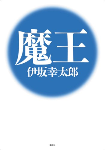 魔王 / 4062131463