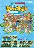 デジモンストーリー NDS版 超進化!! ハイパールートガイド バンダイナムコゲームス公式攻略本 (Vジャンプブックス)