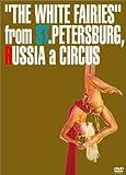 ロシア国立サンクト・ペテルブルグ美女サーカス団 白い妖精たち インペリアルBOX (3枚組) [DVD]