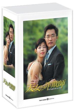 天女と詐欺師 DVD-BOX