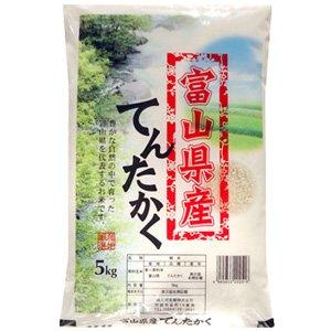 富山県産 白米 てんたかく 5kg 平成27年産