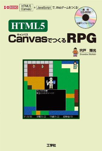 HTML5 CanvasでつくるRPG