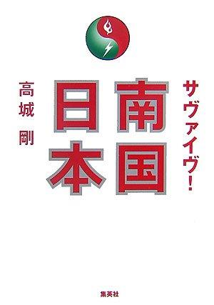 サヴァイヴ!南国日本