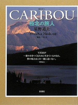 カリブー 極北の旅人の詳細を見る
