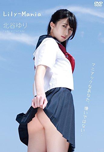 北谷ゆり Lily-Mania [DVD]