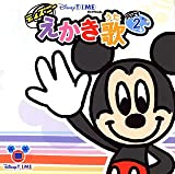 Disneytime presents ディズニーえかき歌 part2