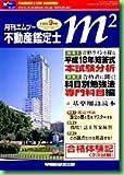 パテントニュース―弁理士試験合格情報誌 (Vol.42(2006年9月号))