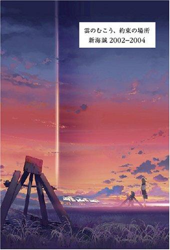 雲のむこう、約束の場所 新海誠2002-2004新海 誠; 渡辺 水央