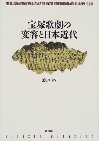宝塚歌劇の変容と日本近代