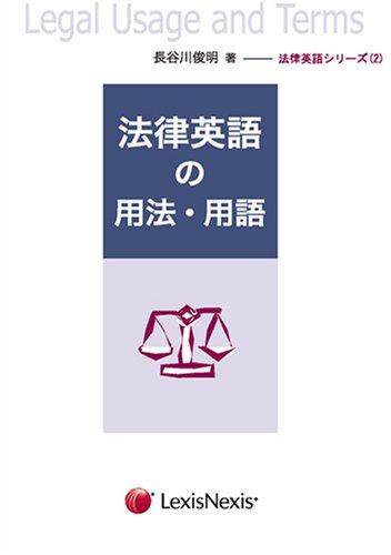 法律英語シリーズ (2) 法律英語の用法・用語