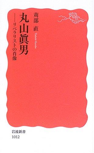 丸山眞男―リベラリストの肖像