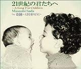 21世紀の君たちへ?A Song For Children/奇跡?大きな愛のように?