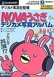 NOVAうさぎ デジカメ写真アルバム (スリムパッケージ版)