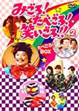 みごろ ! たべごろ ! 笑いごろ !! たべごろ ! BOX 2(通常版) [DVD]