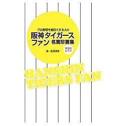 阪神タイガースファン名言珍言集 (中経出版)