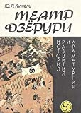 img - for Teatr Dzeruri: Istoriia razvitiia i dramaturgiia (Russian Edition) book / textbook / text book