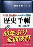 歴史手帳2015年版