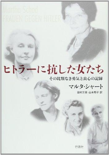 ヒトラーに抗した女たち―その比類なき勇気と良心の記録