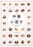 中華小菓子: 身体がよろこぶ小さくてかわいい甘味の楽しみ