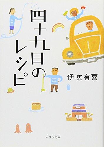 四十九日のレシピ (ポプラ文庫)