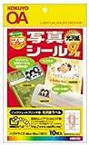 KOKUYO インクジェットプリンタ用紙ラベル(プチプリント) ハガキ 9面 写真シール 10枚 KJ-G6545