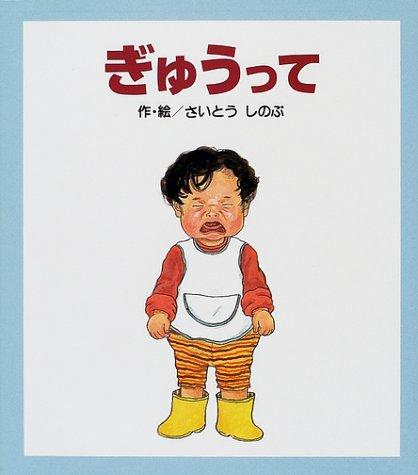 ぎゅうって (えほんとともだちシリーズ)