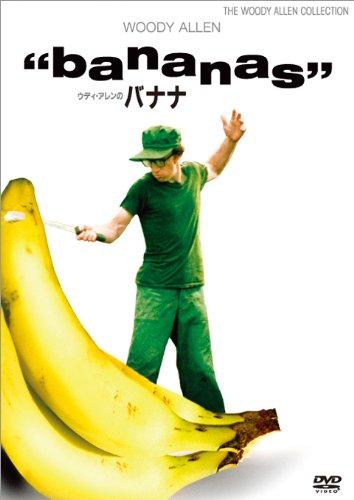 ウディ・アレンのバナナ [DVD]
