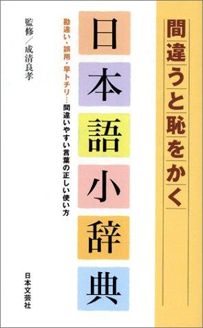 間違うと恥をかく日本語小辞典―勘違い・誤用・早トチリ…間違いやすい言葉の正しい使い方