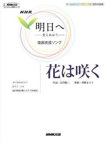 NHK「明日へ―支えあおう―」復興支援ソング 花は咲く (NHK出版オリジナル楽譜シリーズ )
