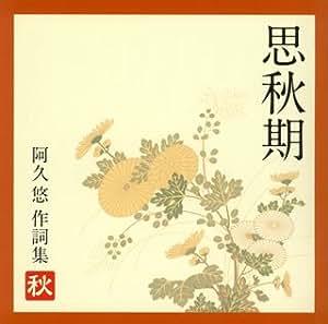思秋期~阿久悠作詞集                                                                                                                                                                                                曲目リスト