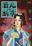 蘭丸くん断章 / 三木内 麻耶 のシリーズ情報を見る
