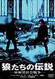狼たちの伝説 亜州黒社会戦争[DVD]