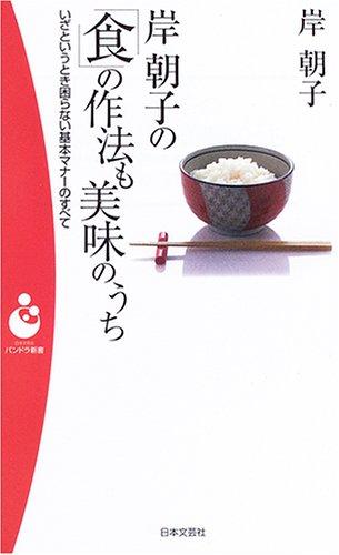 岸朝子の「食」の作法も美味のうち―いざというとき困らない基本マナーのすべて (パンドラ新書)